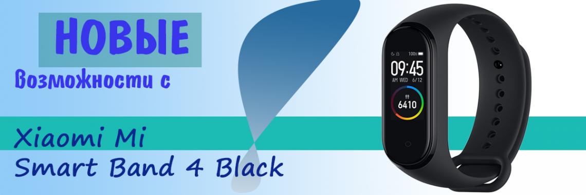Умный фитнес браслет Xiaomi Mi смарт часы Smart Band 4 Black