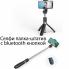 Монопод Selfie Stick L01S с подставкой треногой та Bluetooth-пультом черный